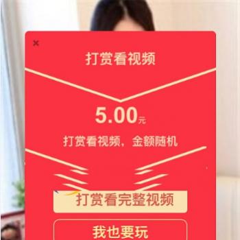 微信视频打赏平台源码 防封打赏看视频源码购买