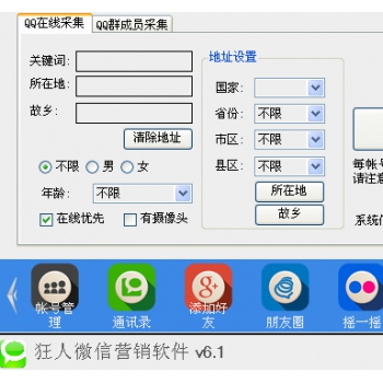 狂人微信营销推广软件 微信商营销软件站街王 多开