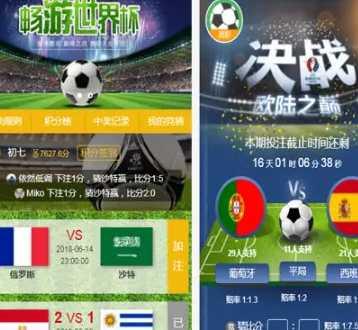 足球积分竞猜游戏小程序源码 微擎原版功能模块