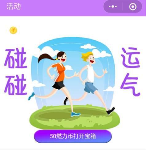 运动步数宝步步换购小程序源码v7.8.1 微擎模块