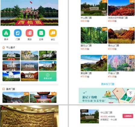 智慧旅游景区电子门票小程序源码v1.0.5 微擎模块