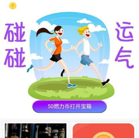 运动步数宝步步换购小程序源码v9.0 微擎功能模块