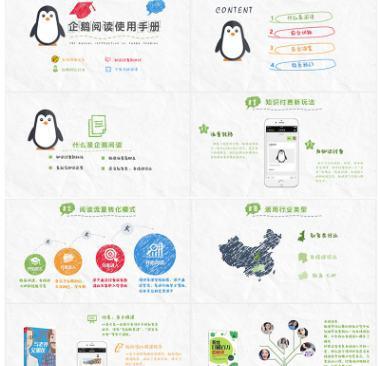 火池企鹅阅读小程序源码v2.30.6 微擎功能模块