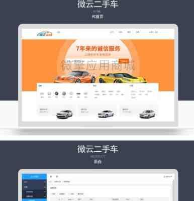 微云二手车小程序源码v1.0.2 增加首页幻灯片