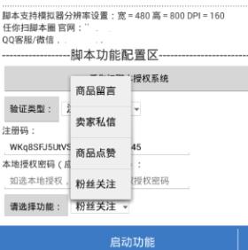 闲鱼二手官网自动引流脚本 留言点赞+私信关注