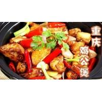 重庆鸡公煲的做法及重庆鸡公煲加盟配方 教你怎么做重庆鸡公煲 鸡公煲的做法大全