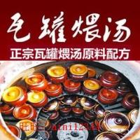 江西瓦罐煨汤培训 民间瓦罐煨汤的配方做法大全