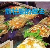 台湾蚵仔煎牡蛎的做法大全 家常鲜牡蛎肉怎么做好吃又简单视频+文字教程