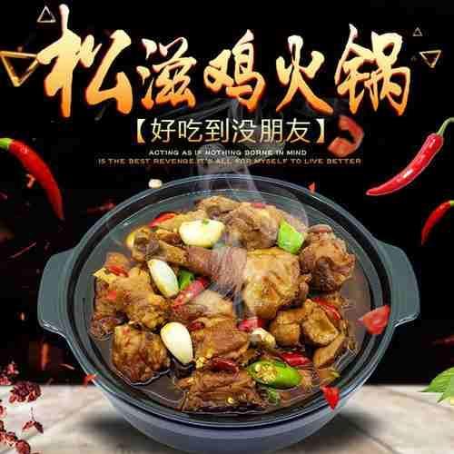 松滋鸡的做法和配料 鸡子火锅家常做法窍门大全