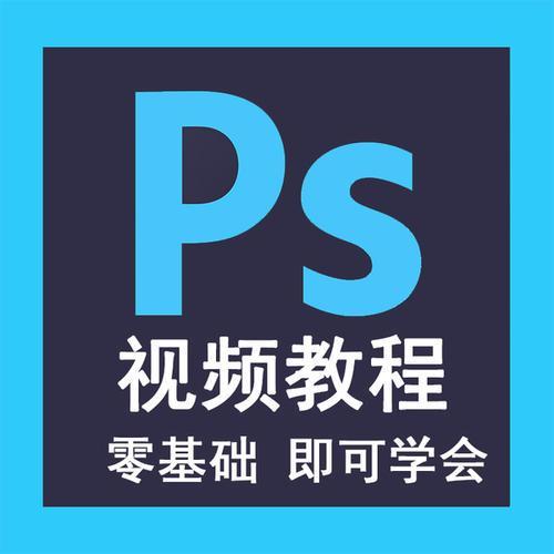 PS教程 photoshop基础入门学习视频教程