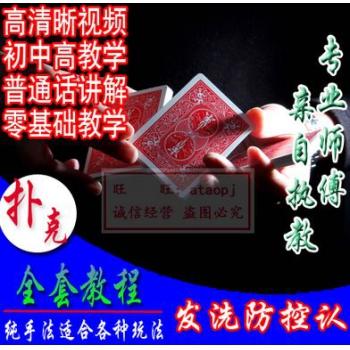 长沙牌技手法教学 牌技千术培训学习_扑克牌技魔术教学视频教程_洗发防控认术全套