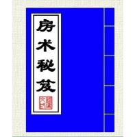 【古代房中术】房事秘笈