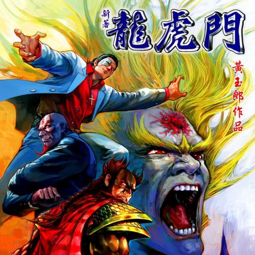 黄玉郎新著龙虎门系列漫画PDF百度网盘下载