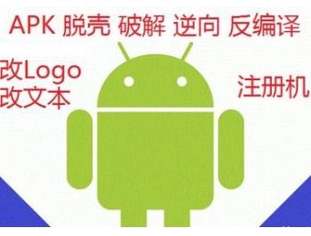 apk软件破解教程 安卓软件apk注册码破解教程