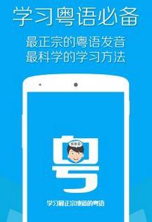 轻松自学粤语软件 可以用手机学习粤语的软件 粤语流利说破解版app无限积分