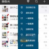 微商推广神器平台源码 一键转发 官网全功能 不封号