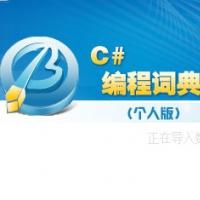 计算机C#编程词典软件 个人破解版