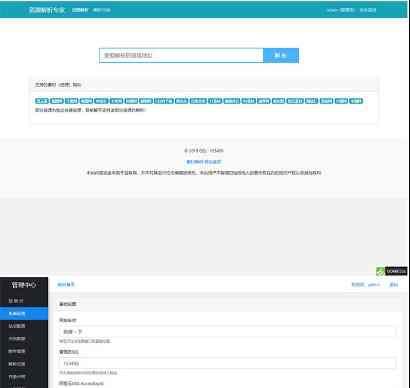 最新vip素材解析网站源码 支持20多家素材站