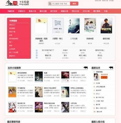 粉色YGBOOK小说网站模板源码 带搭建教程