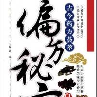 《民间偏方秘方大全 白话精解》PDF(葛亮)扫描版
