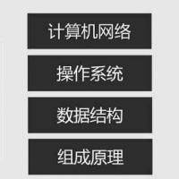 2019计算机考研专业课 4本PDF电子书籍推荐