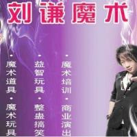 刘谦魔术视频 简单的魔术教学视频教程全集+揭密