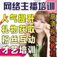 深圳网红直播培训 零基础网络主播培训班课程