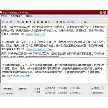 天天seo伪原创工具软件破解版