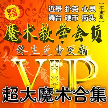 刘谦魔术教学视频教程全集 含扑克牌魔术/生活简单小魔术教学视频 百度云