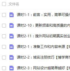 搜外网夫唯网站seo优化培训视频教程 24节课