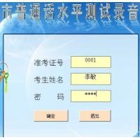 模拟普通话水平测试软件电脑版 含练习普通话水平测试试题及有声教程