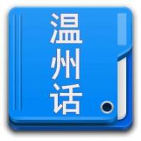 温州话学习 教你学说温州话培训班视频教程大全