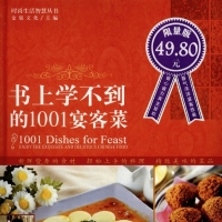 顶级烹饪技术:书上学不到的1001宴客菜制作秘诀(宴客菜做法菜谱限量版)