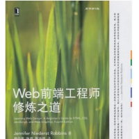 原书Web前端开发工程师修炼之道(第4版)中文PDF电子书扫描版