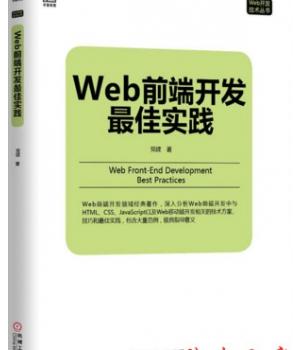 Web网站前端开发工程师最佳实践(党建著)完整PDF电子书扫描版