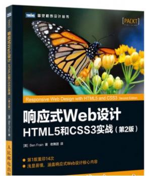 (本·弗莱恩)响应式Web设计开发:HTML5和CSS3实战第2版