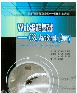 网站Web编程基础:CSS、JavaScript、jQuery(何婕著)
