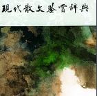 《现代散文鉴赏辞典》PDF电子书下载