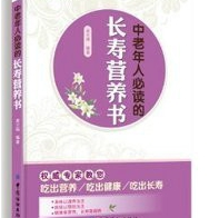《中老年人必读的长寿营养书》PDF电子书下载