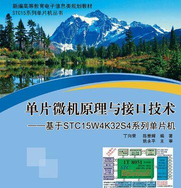 单片微机原理与接口技术 基于STC15W4K32S4系列