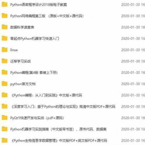 300本python教程电子书合集+源码配套