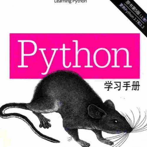 Python核心编程学习手册 第5版中文版