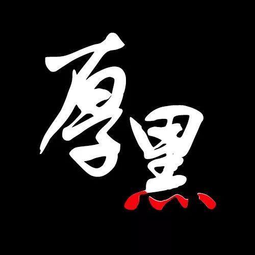 厚黑学全集pdf电子书下载 李宗吾
