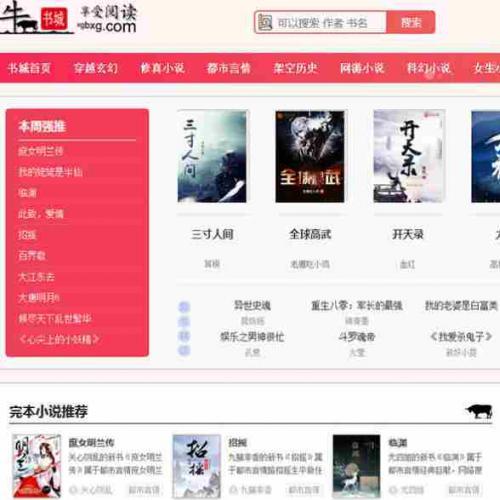 Thinkphp小说网站源码 带自动采集+新UI升级