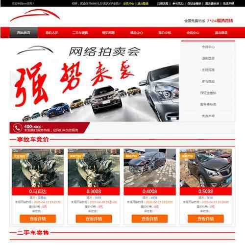 PHP二手事故汽车竞拍卖网站系统源码+安装教程