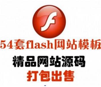 54套flash网站模板源码 摄影婚纱影楼企业网站精品flash源码 带完美后台
