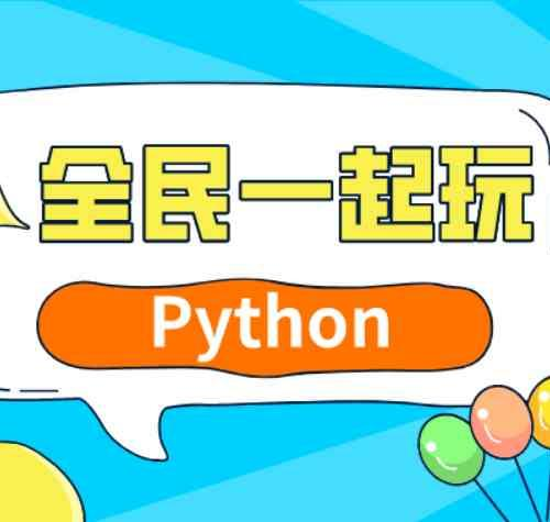 python培训视频教程 基础入门+提高篇