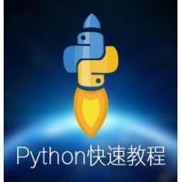 8天深入理解python教程 自学python培训视频教程_python爬虫入门教程