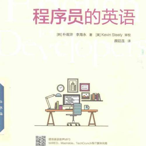 电脑程序员的英语 pdf电子书籍