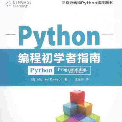 Python编程初学者指南pdf电子书籍